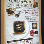 ストーリー ストーリー - コラボカフェのポスター