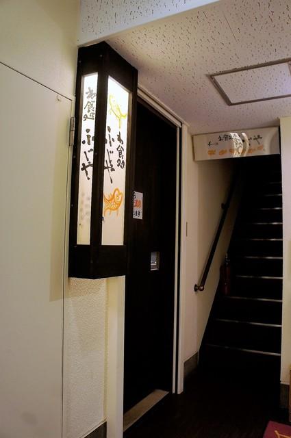 ふじや - ビル二階・入口