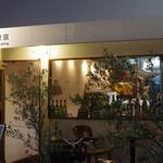 okudo 東京 - 外観
