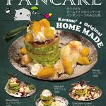 カフェ マラッカ - 小梅うさぎのパンダンリーフパンケーキ。中崎町カフェのパンケーキメニューです。