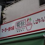 麺屋 蜀伝 - 外観