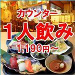 鮮魚酒場 たくみ食堂 - 料理写真: