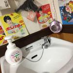 びいどろ - 新品?と思うくらいピカピカで気持ちが良い手洗い場!ボンカレーの松山容子さんに見つめられながら手を洗います。