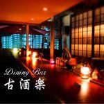 dining bar 古酒楽 - メイン写真: