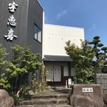 Ueki -