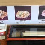 72819842 - 麺の種類