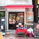上海小吃館 -