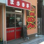 中華料理 まさき亭 - 中華料理 まさき亭