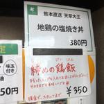 中華そば 四つ葉 - 地鶏の塩焼き丼はある時とない時があります。