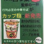 中華そば 四つ葉 - 四つ葉監修のカップ麺全国販売