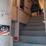 創作厨房 まかないや - 階段より入口へ
