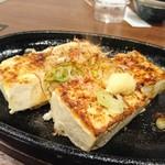 呑み食い処・宗次郎 - 豆腐鉄板焼