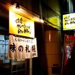 味の札幌 - 味の札幌 浅利@青森 店舗外観
