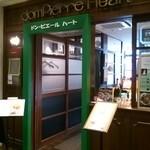 洋食ビストロ ドンピエールハート - この緑の看板が安っぽい・・・