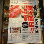 板前寿司 六本木店 - ③開店ポスター