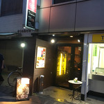 Wine厨房 tamaya - 外観