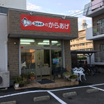 ヨシキチ食品 -