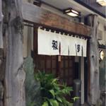 初芳鮨 - 暖簾