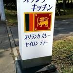 スサンタ・キッチン - 外観