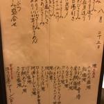 御料理 なつめ - メニュー1