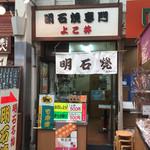 よこ井 - お店入口