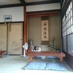 四季見茶家 - 店内(真ん中のところから)