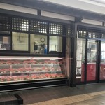 岡西精肉店 - 餅飯殿商店街にあるお店