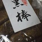 龍為製菓 -