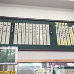 72839293 - 店内メニュー(一部)