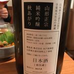 日本酒バルUMAMI -
