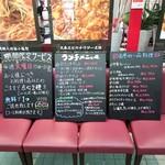 Chuukadainingushinka - 店先の菜譜