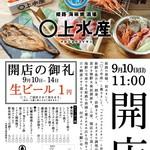 姫路かきセンター -