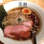 楽観 NISHIAZABU GOLD - 特製琥珀(醤油)1,100円