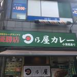 日乃屋カレー -