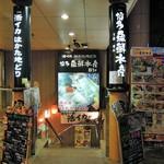 博多魚鮮水産 - 地下への入口