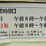稲葉 - オープン時間