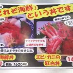 72853930 - 海鮮丼メニュー