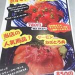 72853942 - づけ丼、サーモン丼メニュー