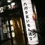 九州うまいもん通り かんてきや -