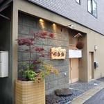伊勢鮨 - お店は小樽駅から10分ほど。