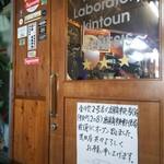 ヌードル ラボラトリー 金斗雲 -