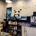 本格熊猫 -