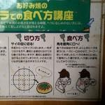 ねぎ庵 - お好み焼のヘラでの食べ方指南
