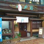 そば処戸隠 - 本明川沿いアーケード入口にあり