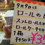 ドンレミーアウトレット 上野不忍店 -