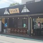 横浜ラーメン 弐七家 -