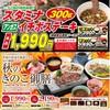 石焼きステーキ贅 - 料理写真:イチボ復活!