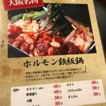 串かつ風土 - メニゥ