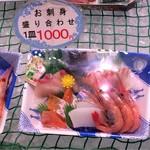 Michinoekimaidurukoutoretoresenta - 刺身利盛り合わせ