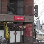 まんぷく - 2011年3月